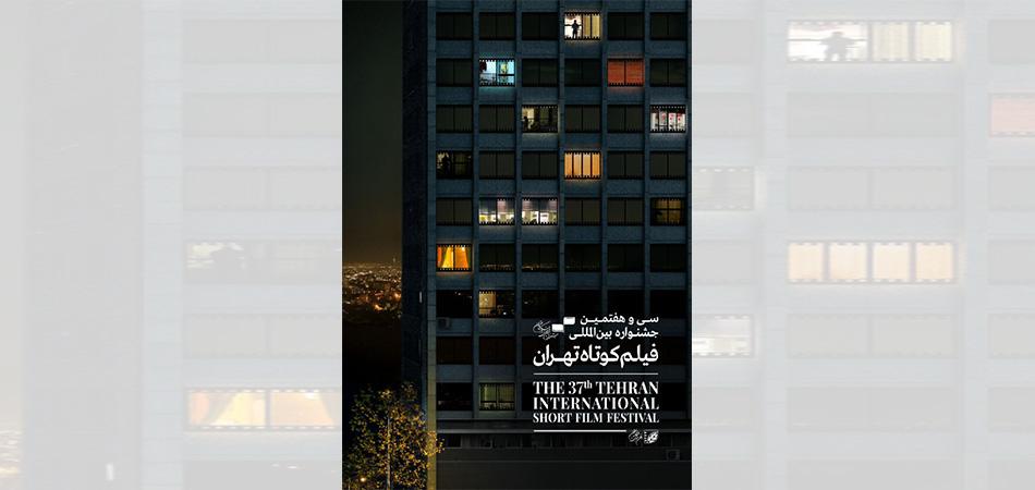 انتشار پوستر سی و هفتمین جشنواره بینالمللی فیلم کوتاه تهران؛ هر خانه یک قصه برای روایت دارد