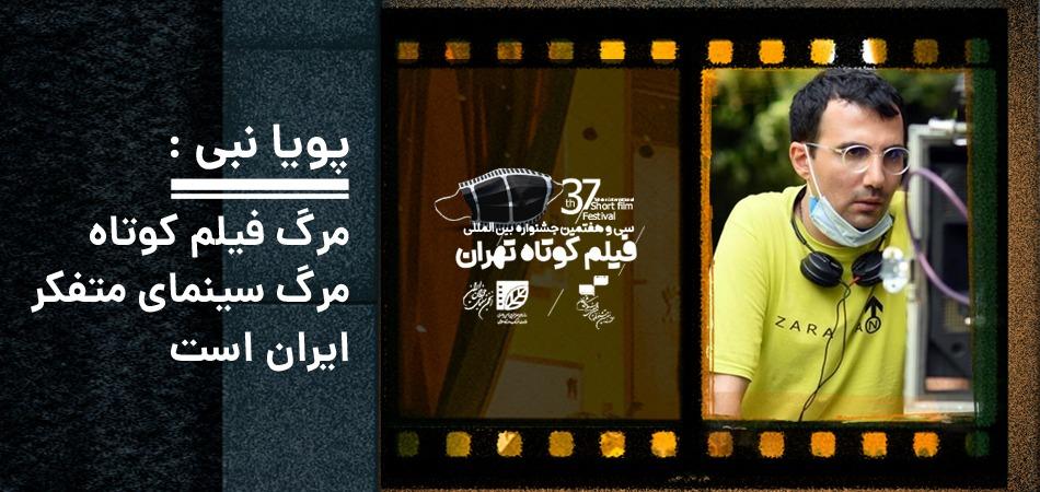 مرگ فیلم کوتاه، مرگ سینمای متفکر ایران است/ تولید فیلم با کمتر از ۷۰ میلیون تومان شدنی نیست