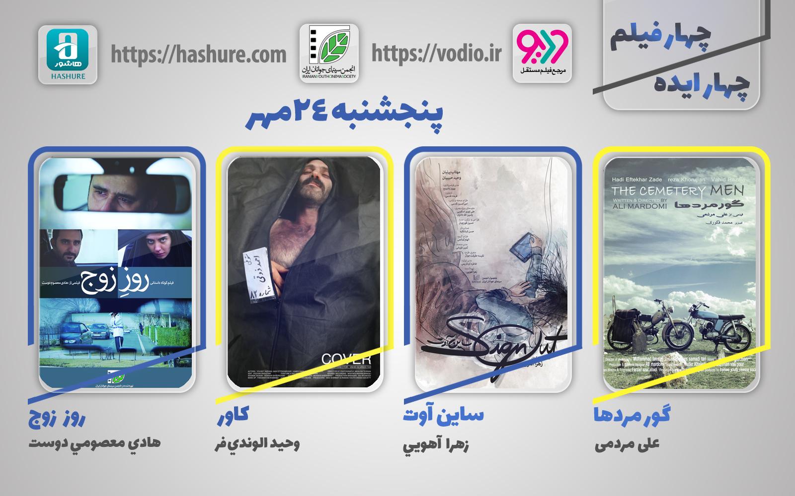 یازدهمین هفته نمایش اینترنتی «چهار ایده، چهار فیلم» از 24 مهر
