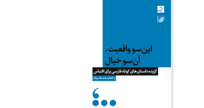 نگاهی به کتاب اینسو واقعیت، آنسو خیال؛  گزیده داستانهای کوتاه فارسی برای اقتباس به انتخاب محمد قاسم زاده