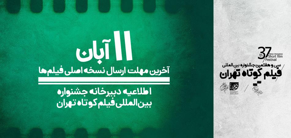 اطلاعیه دبیرخانه جشنواره بینالمللی فیلم کوتاه تهران؛ 11 آبان؛ آخرین مهلت ارسال نسخه اصلی فیلمها
