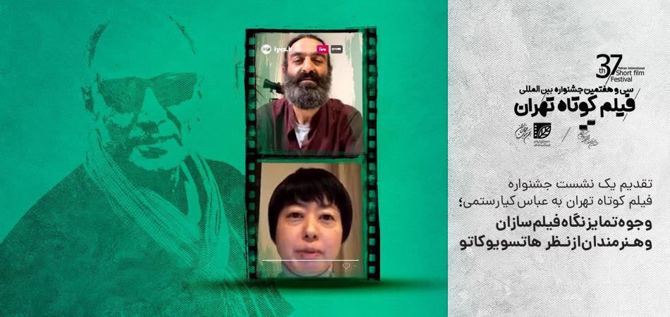 تقدیم یک نشست جشنواره فیلم کوتاه تهران به عباس کیارستمی؛ وجوه تمایز نگاه فیلمسازان و هنرمندان از نظر هاتسویو کاتو