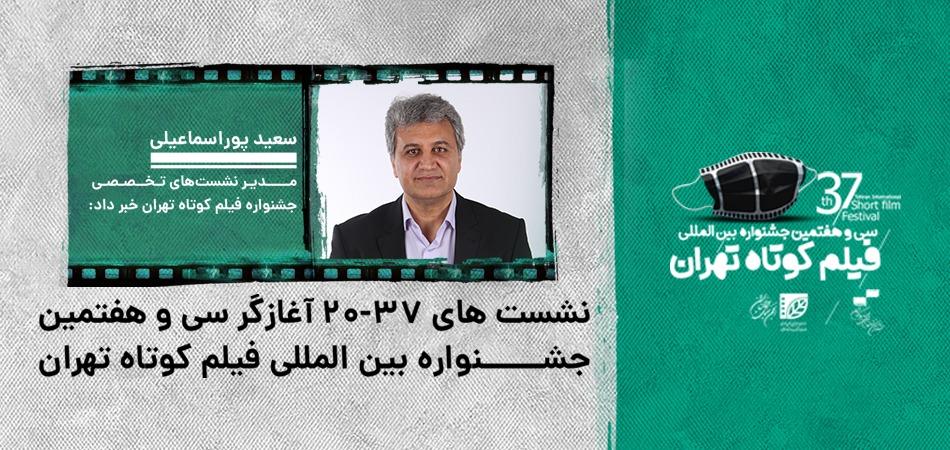 مدیر نشستهای تخصصی جشنواره فیلم کوتاه تهران خبر داد: نشستهای «37-20»؛ آغازگر سی و هفتمین جشنواره فیلم کوتاه تهران