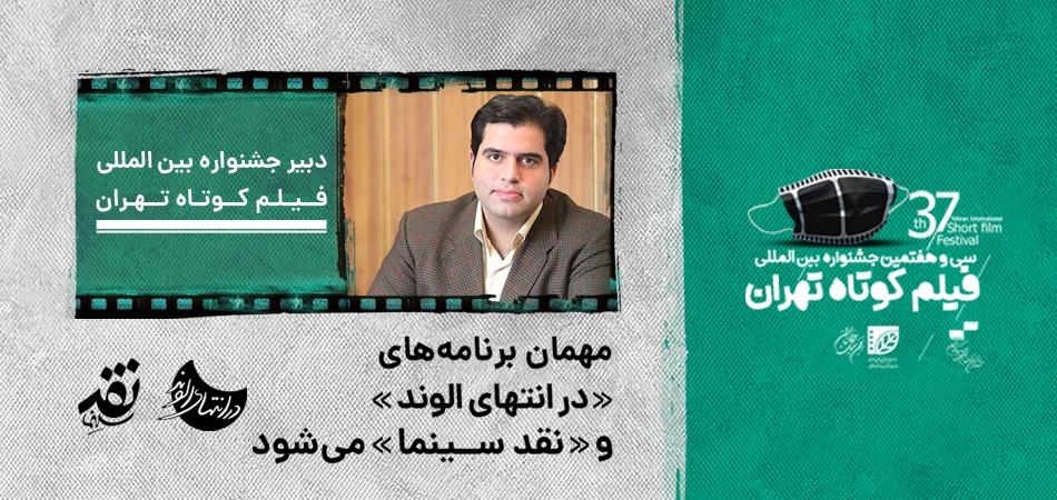 دبیر جشنواره فیلم کوتاه تهران مهمان برنامههای «در انتهای الوند» و «نقد سینما» میشود