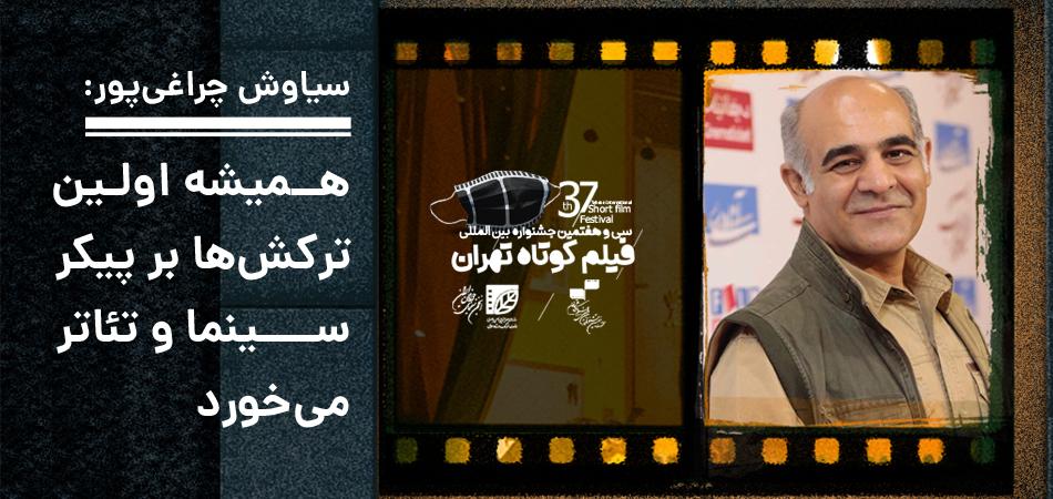 چراغیپور: همیشه اولین ترکشها بر پیکر سینما و تئاتر میخورد