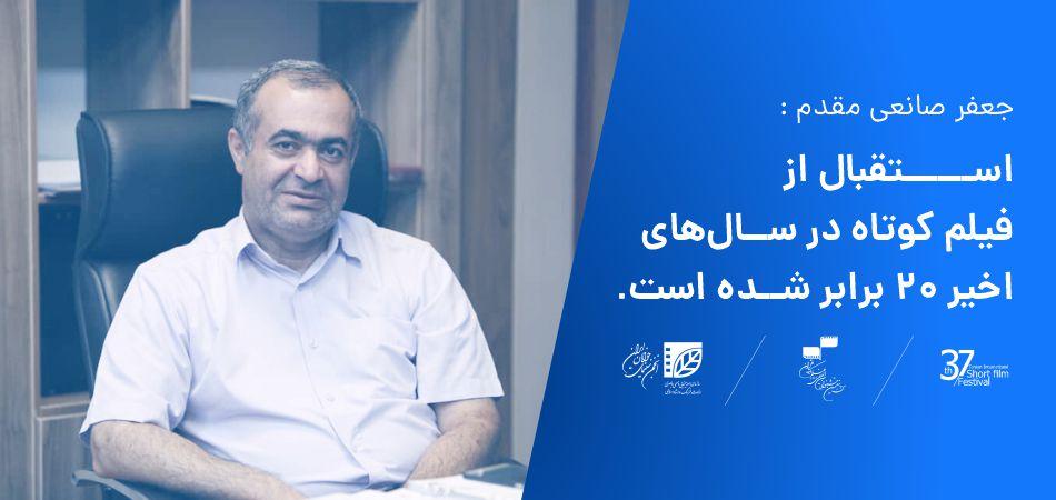 عضو شورای سیاستگذاری جشنواره بینالمللی فیلم کوتاه تهران: استقبال از فیلم کوتاه در سالهای اخیر 20 برابر شده است/ عزم جزم فیلم کوتاه برای ادامه حیات جشنوارهاش