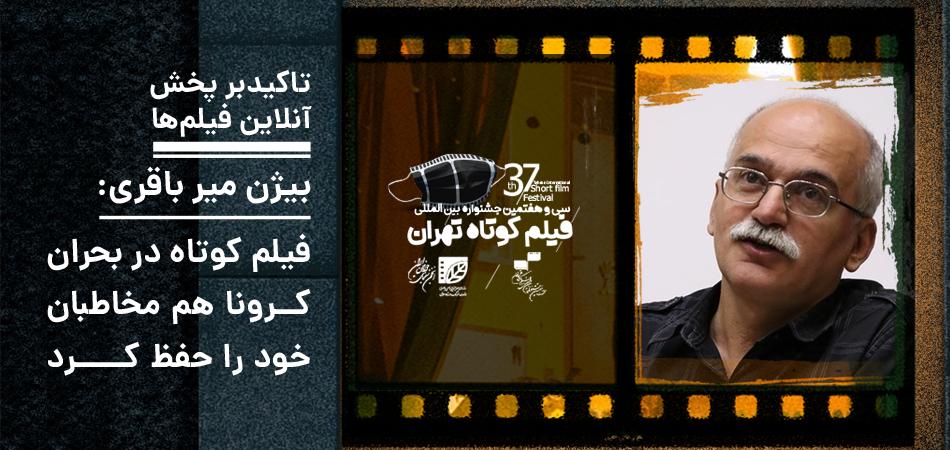 فیلم کوتاه در بحران کرونا هم مخاطبان خود را حفظ کرد/ تأکید بر پخش آنلاین فیلمها