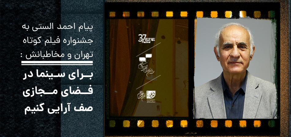 پیام احمد الستی به جشنواره فیلم کوتاه تهران و مخاطبانش؛ برای سینما در فضای مجازی صفآرایی کنیم