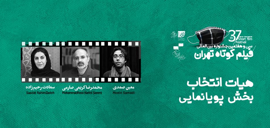 هیات انتخاب بخش پویانمایی جشنواره فیلم کوتاه تهران معرفی شدند