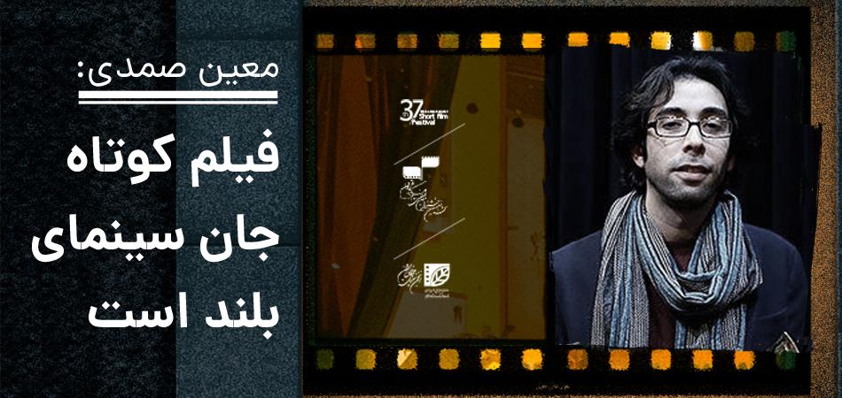 معین صمدی: فیلم کوتاه جان سینمای بلند است/ لزوم تداوم برگزاری جشنواره