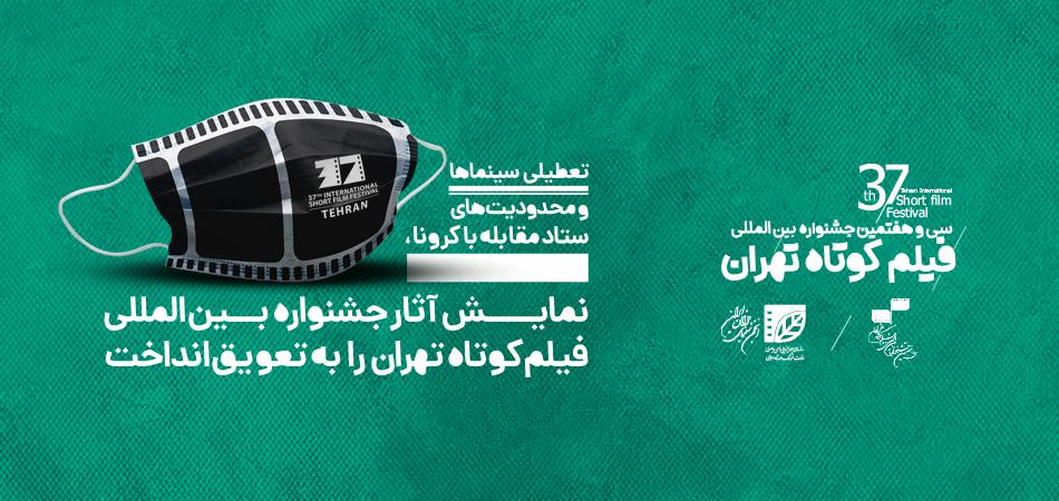 تعطیلی سینماها و محدودیت های ستاد مقابله با کرونا؛ نمایش آثار جشنواره فیلم کوتاه تهران را به تعویق انداخت