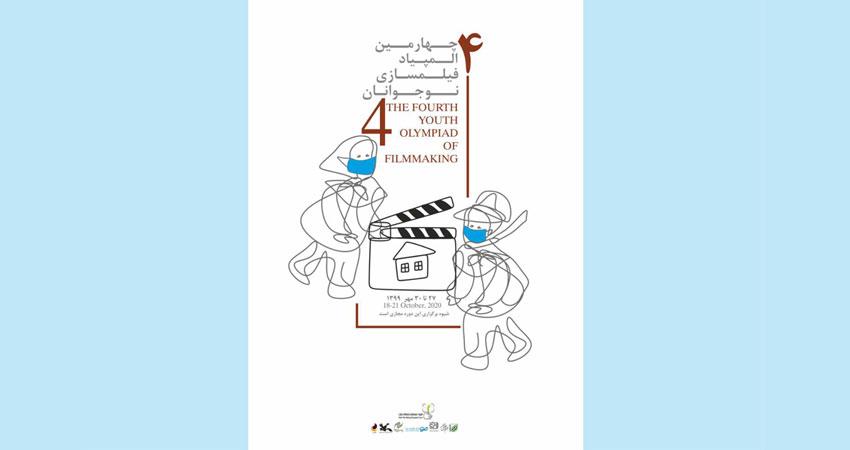 چهارمین المپیاد فیلمسازی نوجوانان ۲۷ مهر افتتاح میشود/ پخش از طریق تلویزیون تعاملی تیوا