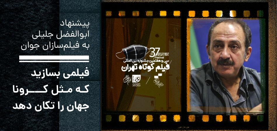 ابوالفضل جلیلی: فیلمی بسازید که مثل کرونا جهان را تکان دهد/ باید روزگار معاصر را درک کرد