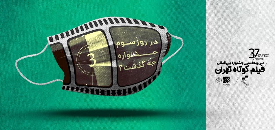 در سومین روز از جشنواره سی و هفتم چه گذشت؟ از ادای احترام به دو سینماگر برجسته تا سازو کارهای شرکت در دو جشنواره بینالمللی