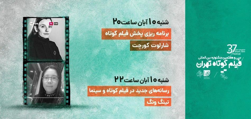 جشنواره سی و هفتم و نشستهای روز چهارم؛ از برنامه ریزی پخش تا نقش رسانههای جدید در فیلم کوتاه