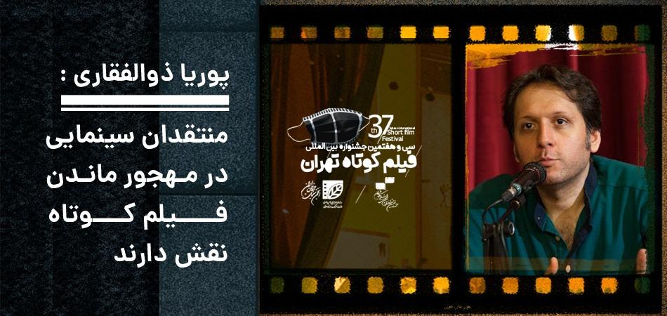 عضو هیات انتخاب جشنواره فیلم کوتاه تهران مطرح کرد: بیاعتنایی منتقدان عاملی برای مهجوریت فیلم کوتاه/ نمایشهای آنلاین فرصتی برای سینمای کوتاه