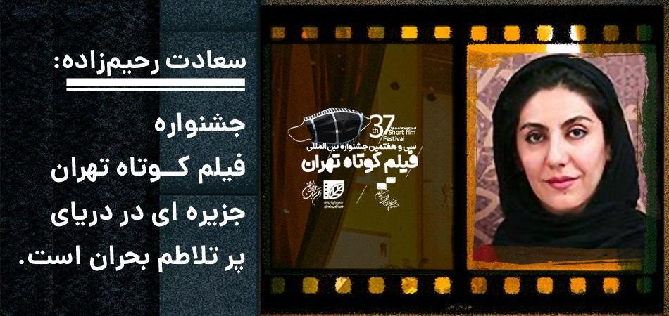 سعادت رحیم زاده در گفتگو با خبرگزاری موج: جشنواره فیلم کوتاه تهران جزیرهای در دریای پرتلاطم بحران است