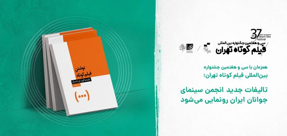 همزمان با سی و هفتمین جشنواره بینالمللی فیلم کوتاه تهران؛ تالیفات جدید انجمن سینمای جوانان ایران رونمایی میشود