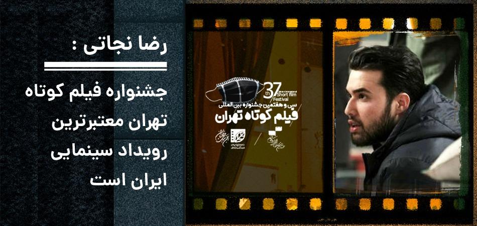 کارگردان فیلم کوتاه «شوفر»: جشنواره فیلم کوتاه تهران معتبرترین رویداد سینمایی ایران است