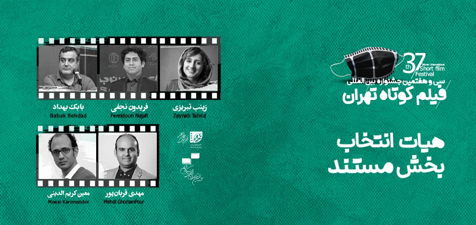 هیات انتخاب آثار مستند جشنواره فیلم کوتاه تهران معرفی شدند