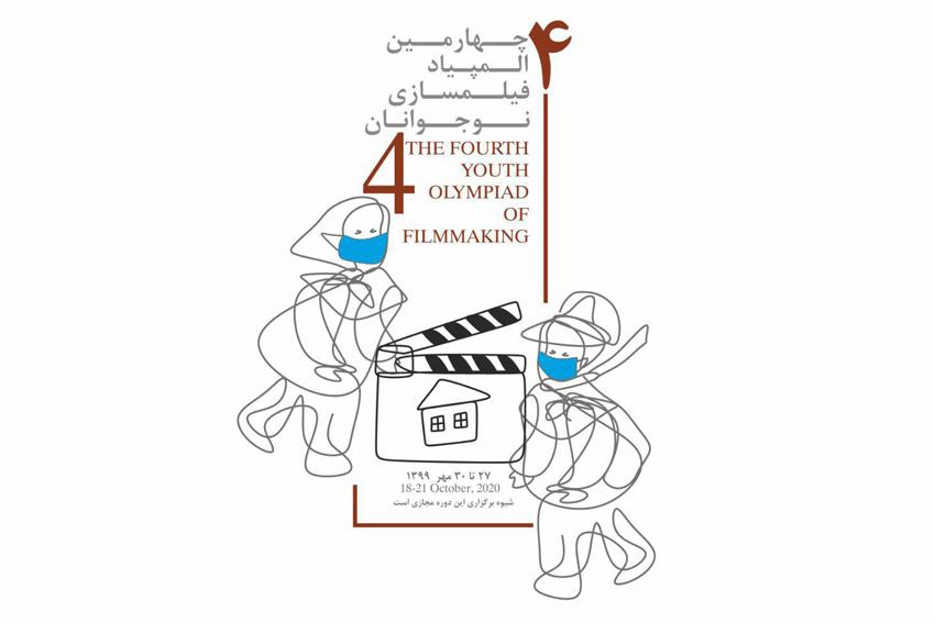 آموزش، سینما، پرورش در گفتگو با منتورهای چهارمین دوره المپیاد فیلمسازی