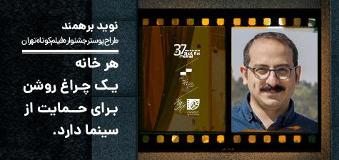 طراح پوستر جشنواره فیلم کوتاه تهران: هر خانه یک چراغ روشن برای حمایت از سینما دارد