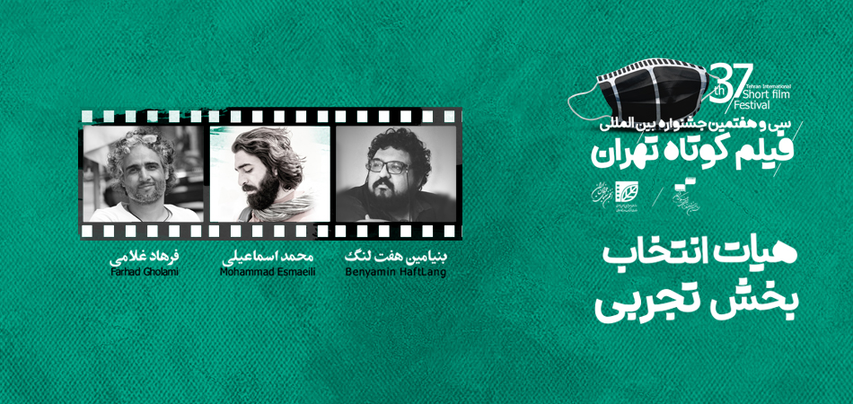 هیات انتخاب بخش تجربی جشنواره فیلم کوتاه تهران معرفی شدند