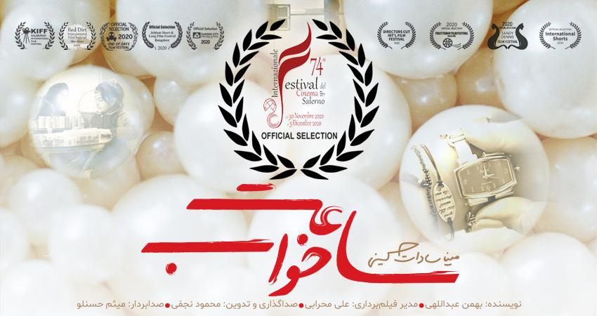 فیلم کوتاه «ساعت خواب» منتخب هفتاد و چهارمین دوره جشنواره بینالمللی فیلم (سالرنو) ایتالیا