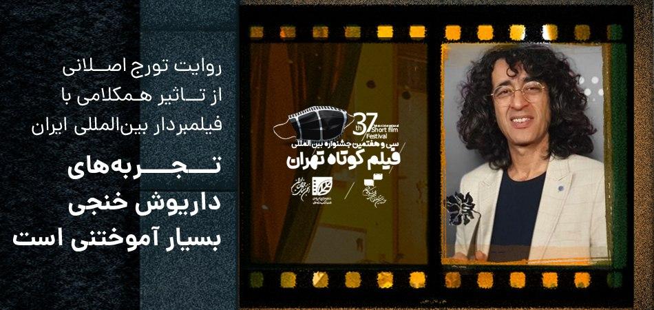 روایت تورج اصلانی از تاثیر همکلامی با فیلمبردار بینالمللی ایران