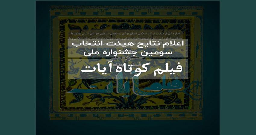 فیلمهای راهیافته به جشنواره ملی آیات