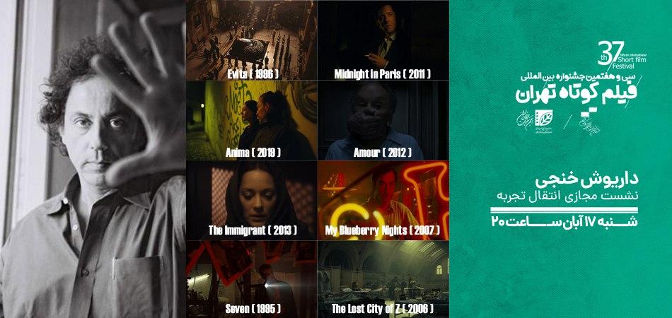 نگاهی به فعالیتهای هنری داریوش خنجی به بهانه نشست انتقال تجربه «37-20»؛ هنرمند ایرانی الاصل با کارنامه ای درخشان در سینمای جهان