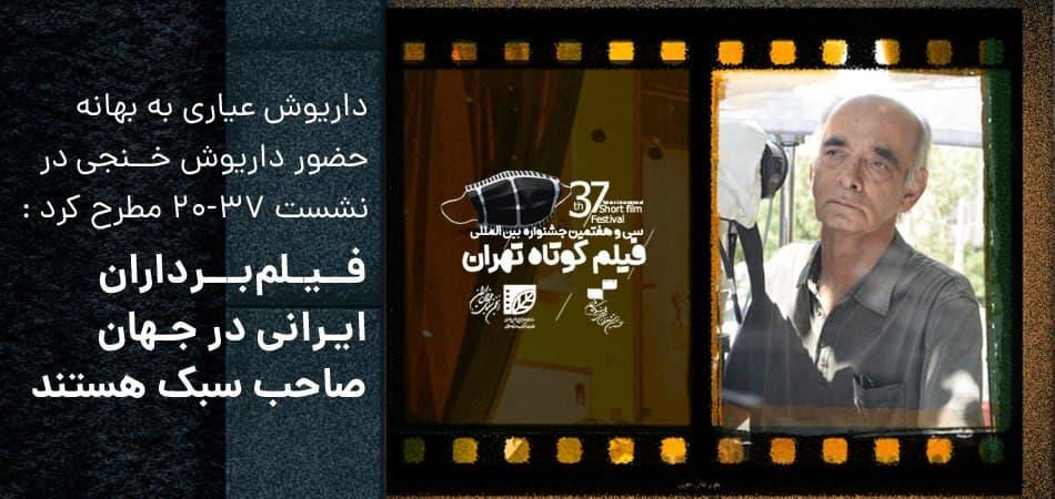 داریوش عیاری به بهانه حضور داریوش خنجی در نشست «۳۷-۲۰» مطرح کرد؛ فیلمبرداران ایرانی در جهان صاحب سبک هستند