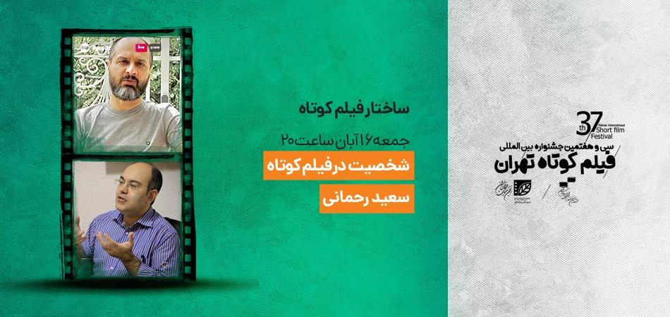 دهمین روز از جشنواره فیلم کوتاه تهران میزبان چه نشستهایی است؟