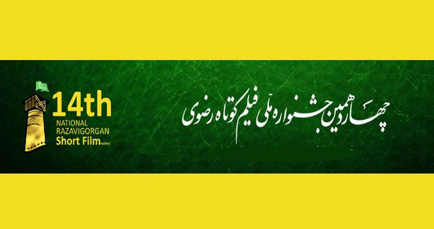 تیزر فراخوان جشنواره ملی فیلم کوتاه رضوی منتشر شد/یکم آذر؛ آخرین مهلت ثبت نام