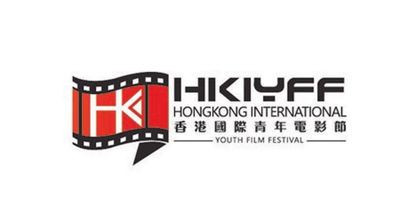 جوایز جشنواره فیلم جوانان هنگ کنگ برای 9 فیلم کوتاه ایرانی