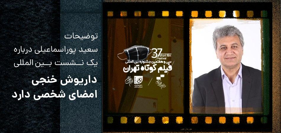 حضور یک مدرس بینالمللی در جشنواره فیلم کوتاه تهران/ داریوش خنجی امضای شخصی دارد