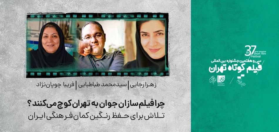 چرا فیلمسازان جوان به تهران کوچ می کنند؟/ تلاش برای حفظ رنگین کمان فرهنگی ایران