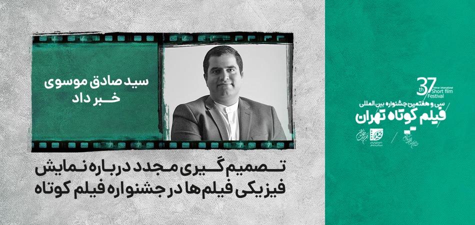سیدصادق موسوی با مهر مطرح کرد؛ تصمیم گیری مجدد درباره نمایش فیزیکی فیلمها در جشنواره فیلم کوتاه
