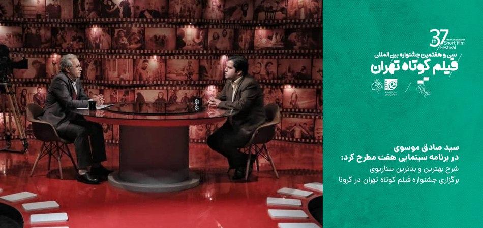 سیدصادق موسوی در برنامه سینمایی «هفت» مطرح کرد؛ شرح بهترین و بدترین سناریوی برگزاری جشنواره فیلم کوتاه تهران در کرونا