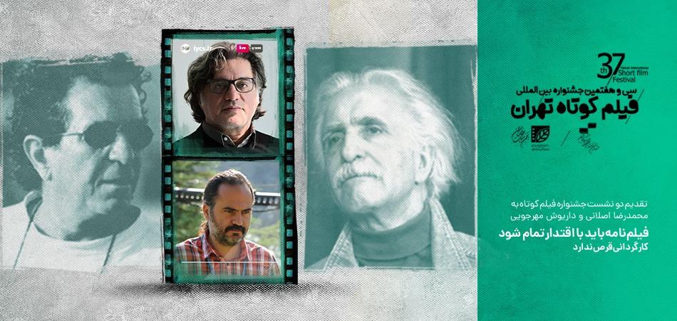 تقدیم دو نشست جشنواره فیلم کوتاه تهران به محمدرضا اصلانی و داریوش مهرجویی؛ فیلمنامه باید با اقتدار تمام شود/ کارگردانی قرص ندارد
