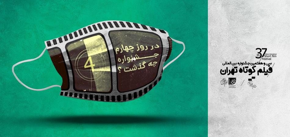 آنچه در روز چهارم جشنواره فیلم کوتاه تهران گذشت؛ پسلرزههای زلزله ازمیر به جشنواره فیلم کوتاه تهران رسید/ نقش پررنگ تکنولوژی
