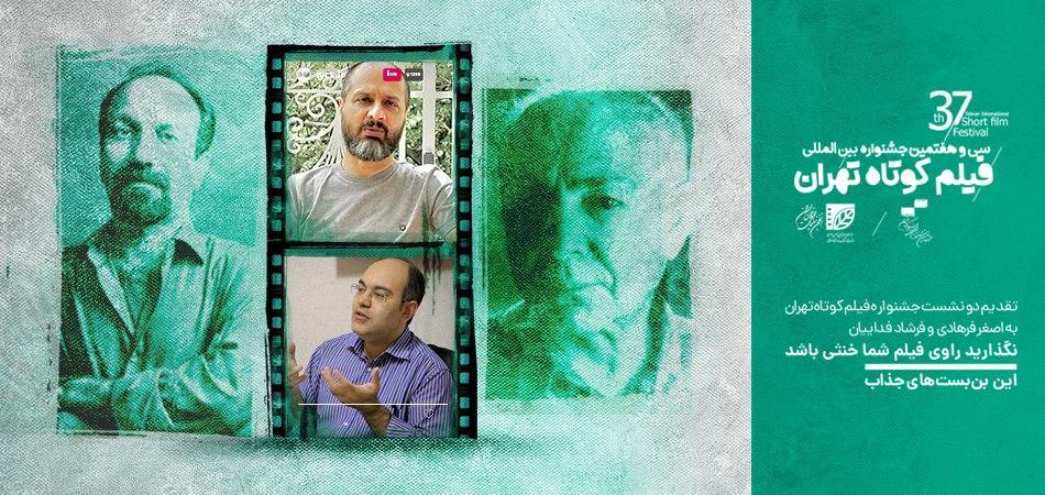 تقدیم دو نشست جشنواره فیلم کوتاه تهران به اصغر فرهادی و فرشاد فداییان؛ نگذارید راوی فیلم شما خنثی باشد/ این بن بستهای جذاب