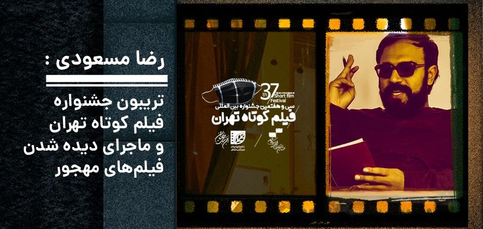 رضا مسعودی در گفتگو با موج مطرح شد: تریبون جشنواره فیلم کوتاه تهران و ماجرای دیده شدن فیلمهای مهجور