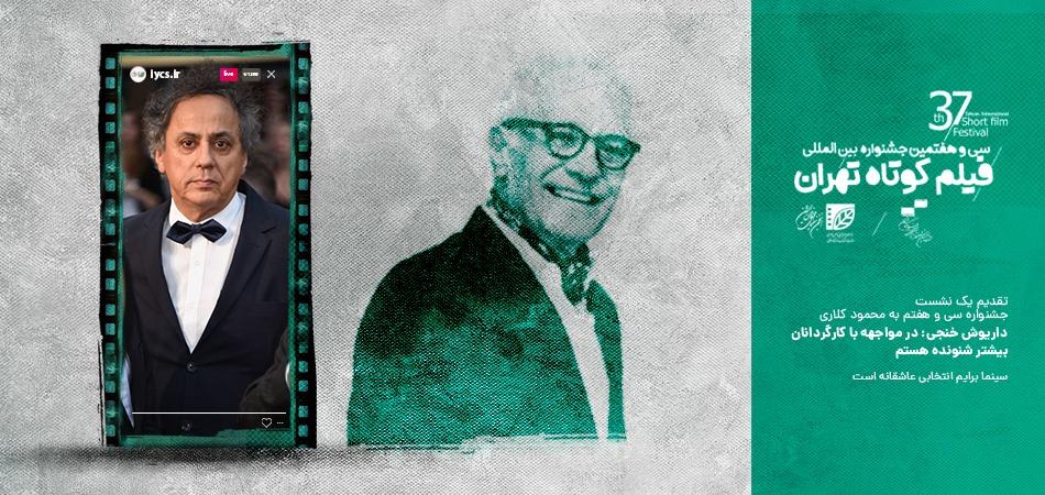 تقدیم یک نشست جشنواره فیلم کوتاه تهران به محمود کلاری؛ داریوش خنجی: در مواجهه با کارگردان بیشتر شنونده هستم/ سینما برایم انتخابی عاشقانه است