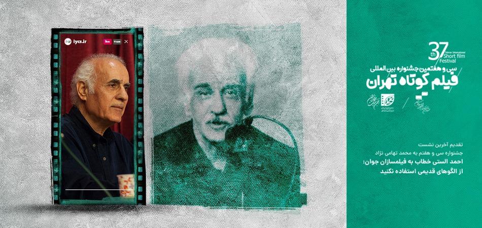 تقدیم آخرین نشست جشنواره سی و هفتم به محمد تهامی نژاد؛ احمد الستی خطاب به فیلمسازان جوان: از الگوهای قدیمی استفاده نکنید