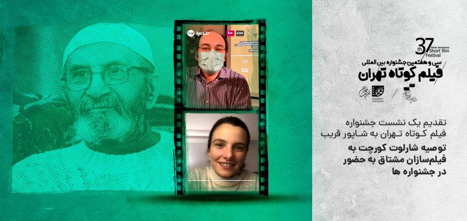 تقدیم یک نشست جشنواره فیلم کوتاه تهران به شاپور قریب؛ توصیه شارلوت کورچت به فیلمسازان مشتاق به حضور در جشنوارهها