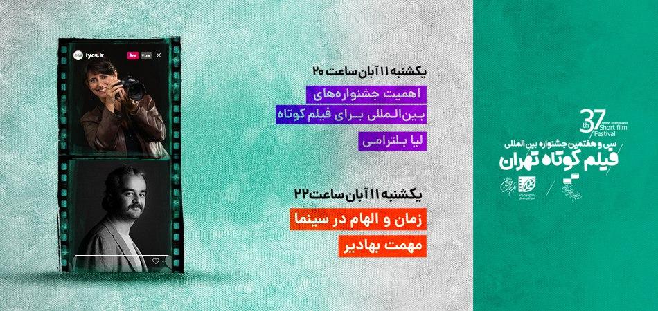 پنجمین روز از جشنواره فیلم کوتاه میزبان چه نشستهایی است؟ فیلم کوتاه از منظر جشنوارهها و الهام بخشی