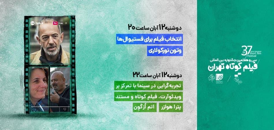 اعلام عناوین نشستهای روز ششم جشنواره فیلم کوتاه تهران؛ از شیوههای انتخاب فیلم برای جشنوارهها تا تجربهگرایی در سینما