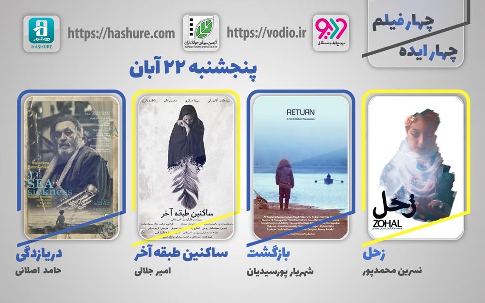 هفته سیزدهم نمایش اینترنتی «چهار ایده، چهار فیلم» از 22 آبان