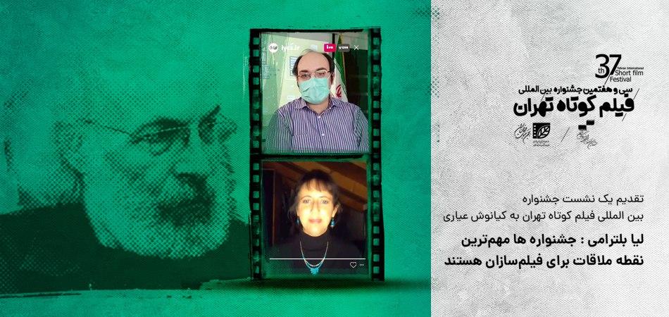 تقدیم یک نشست جشنواره بینالمللی فیلم کوتاه تهران به کیانوش عیاری؛ لیا بلترامی: جشنوارهها مهمترین نقطه ملاقات برای فیلمسازان هستند